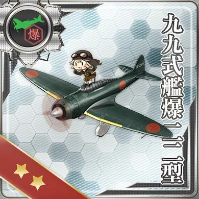 391:九九式艦爆二二型