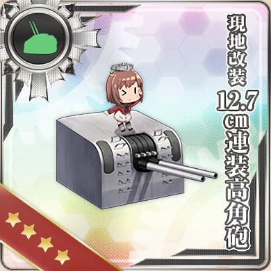 397:現地改装12.7cm連装高角砲