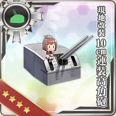 398:現地改装10cm連装高角砲
