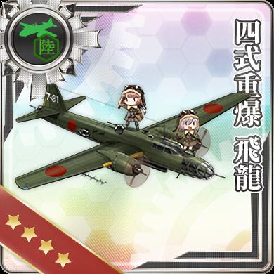 403:四式重爆 飛龍