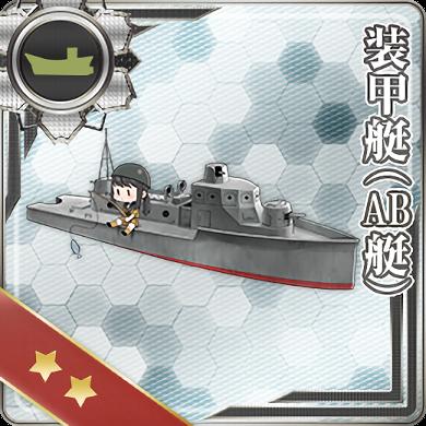 408:装甲艇(AB艇)