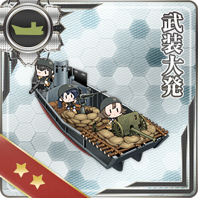 409:武装大発
