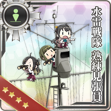 34%412:水雷戦隊 熟練見張員