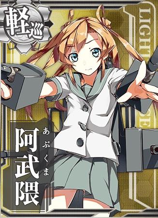 こ、こんにちは、軽巡、阿武隈です。