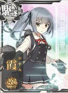 駆逐艦乗りの意地と栄光か……いいものね。
