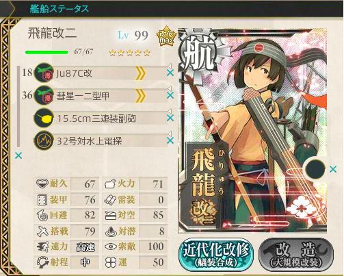 これで反航戦火力151.7、装備命中+11