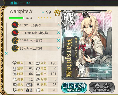 同航火力はそのまま150だが、反航戦火力は120。装備命中+12