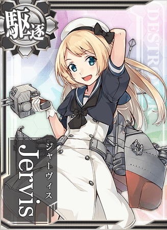 Nice to meet you. Lucky Jervis、来たわ!