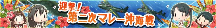 『迎撃!第二次マレー沖海戦』情報ページへ