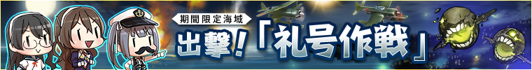 『出撃!礼号作戦』情報ページへ