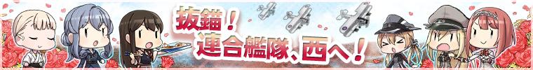 『抜錨!連合艦隊、西へ!』情報ページへ