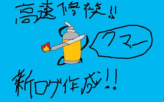 新ログ作成中!