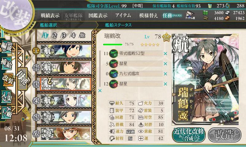 14.8.31 瑞鶴バグ.JPG