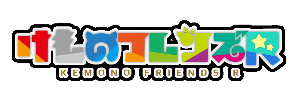 けもフレR-ロゴ.png