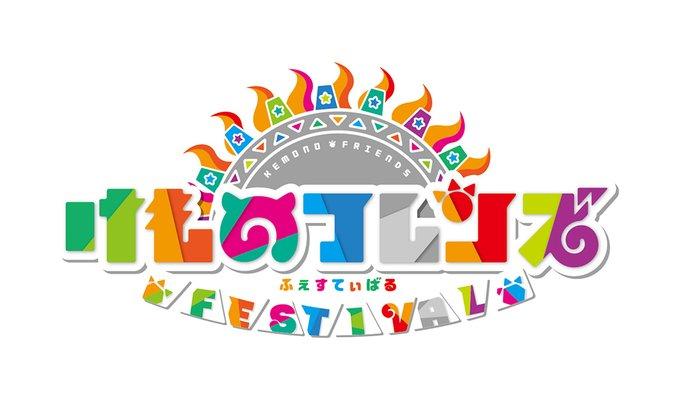 けものフレンズFESTIVALのロゴ