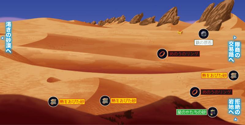 ためらいの砂丘0803.jpg
