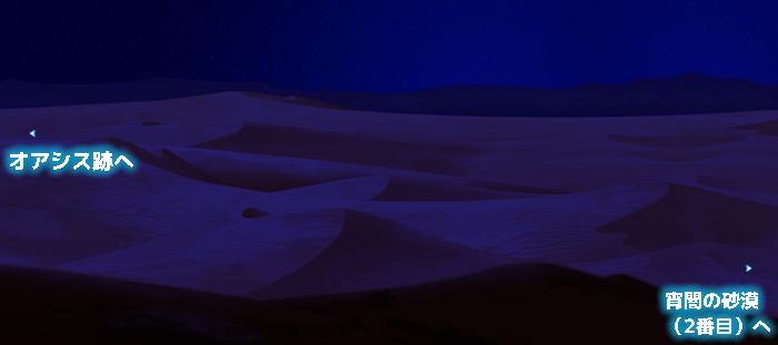 宵闇の砂漠(1番目)MAP.png