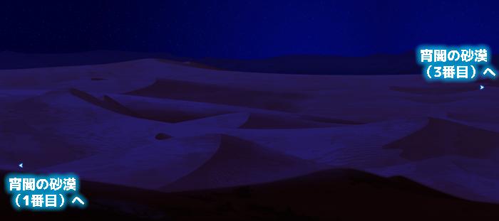 宵闇の砂漠(2番目)MAP.png