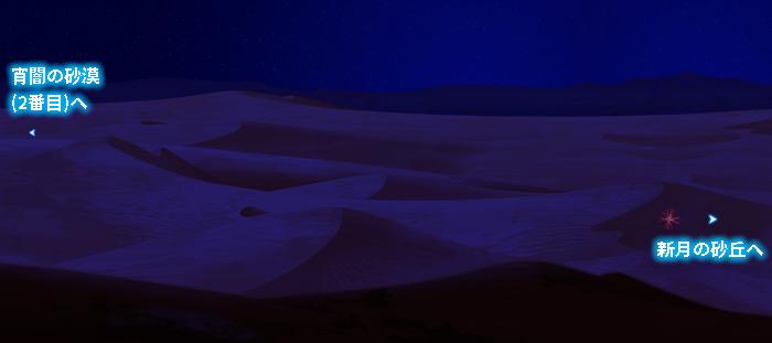 宵闇の砂漠3番目MAP0602.png