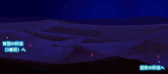 新月の砂丘MAP.png