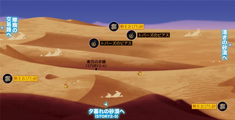 迷いの砂漠0823.jpg