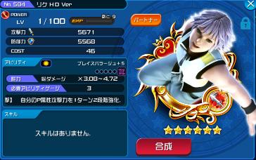 メダル リク HD Ver.png
