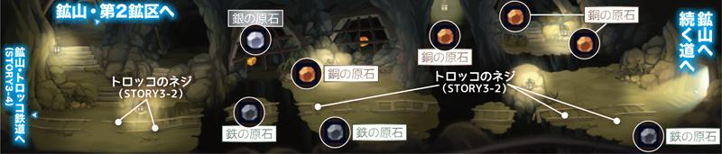 鉱山・第1鉱区0824.jpg