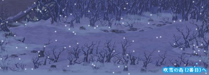 吹雪の森(3番目)MAP.png