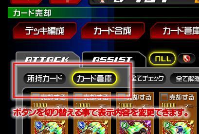 カード倉庫売却.jpg