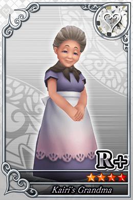 カイリのおばあちゃん