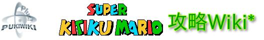 鬼畜王マリオ 攻略Wiki*