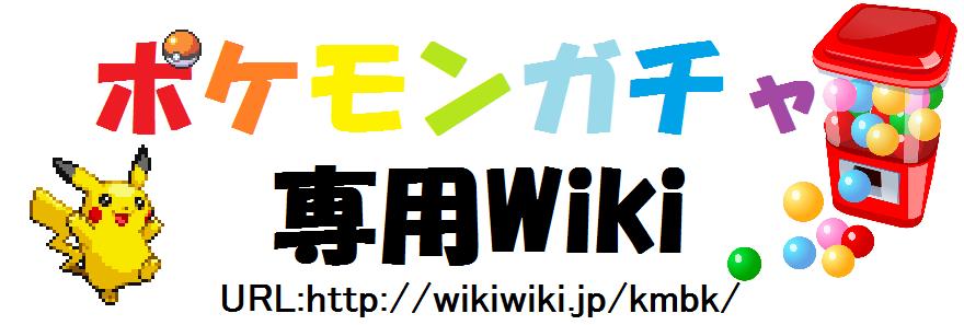 ポケモンガチャ専用Wiki  .png