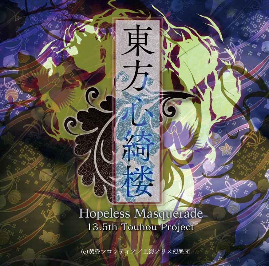 博麗神社例大祭10あ-27b「黄昏フロンティア」イベント頒価2000円