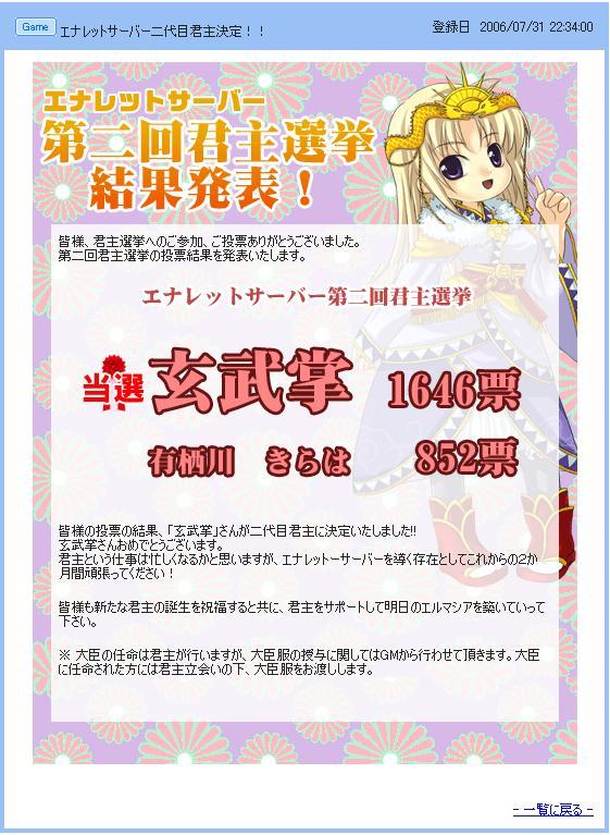 kunsyu_senkyo2.JPG