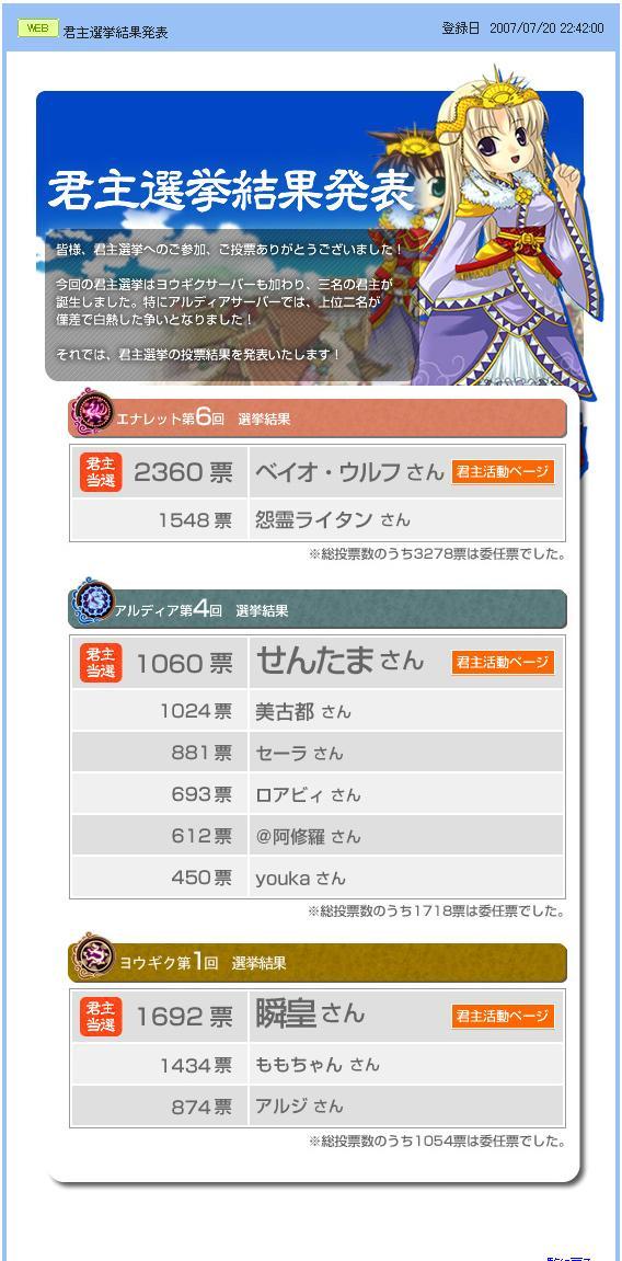 kunsyu_senkyo6.JPG