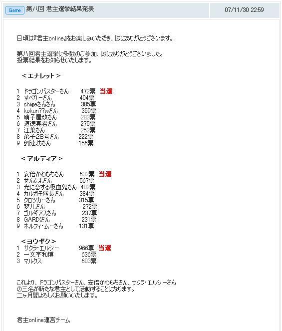 kunsyu_senkyo8.JPG