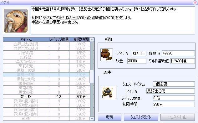 クアル画面.JPG