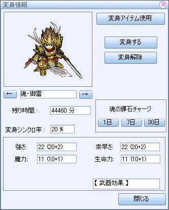 Henshin-status1.jpg