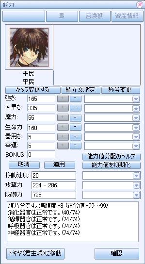 Henshin-status2.jpg