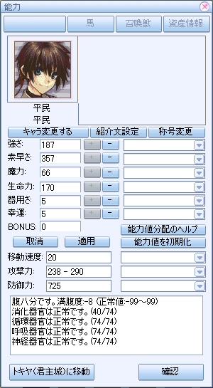 Henshin-status3.jpg