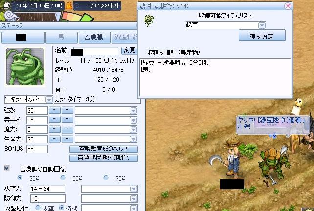 召喚獣農耕術J.JPG