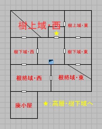 二層低層のマップ
