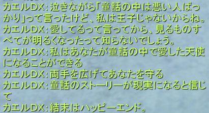 カエルDX台詞.jpg