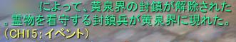 封鎮兵発生アナウンス.jpg