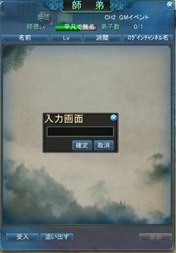 弟子候補名入力画面.jpg