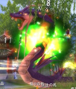 千年妖蛇.jpg