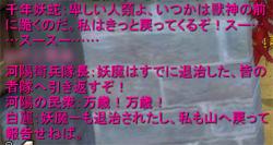 防衛成功時アナウンス.jpg