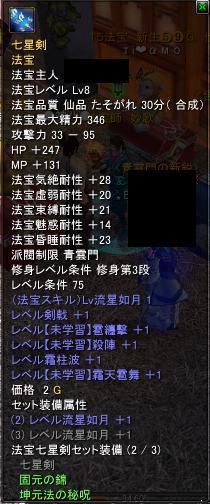 法宝ステ.JPG