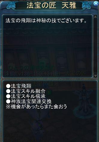 法宝飛翔01.jpg