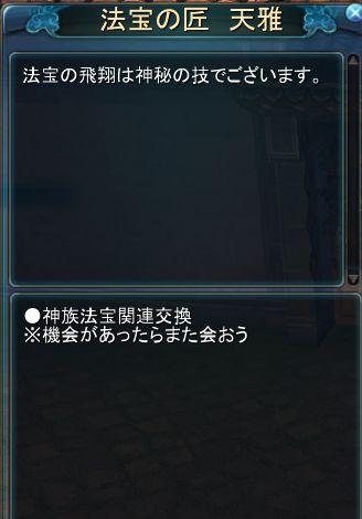 法宝飛翔02.jpg